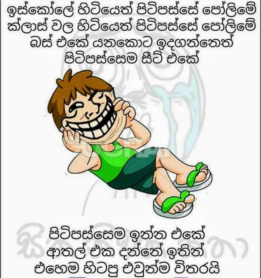 Pin By F Thim Sh Zn On Sinhala Quotes Jokes Quotes Jokes Funny