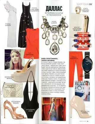 LUBLU Kira Plastinina red carpet gowns in Marie Claire Russia.