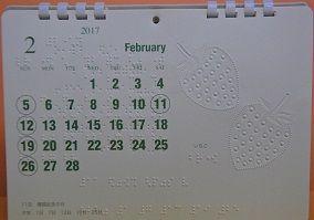 2017 point chart calendar