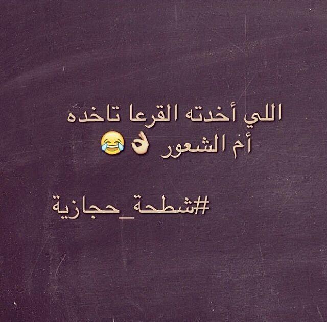 اللي اخدته القرعا تاخده أم الشعور Movie Posters Arabic Calligraphy Calligraphy