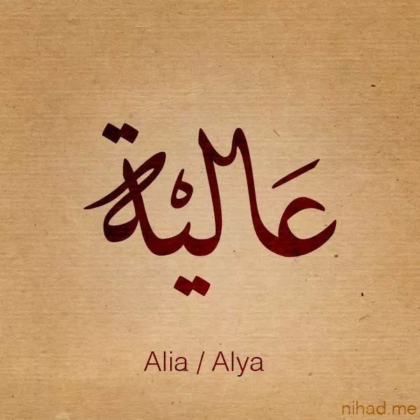 Arabic calligraphy beautiful names alia alya