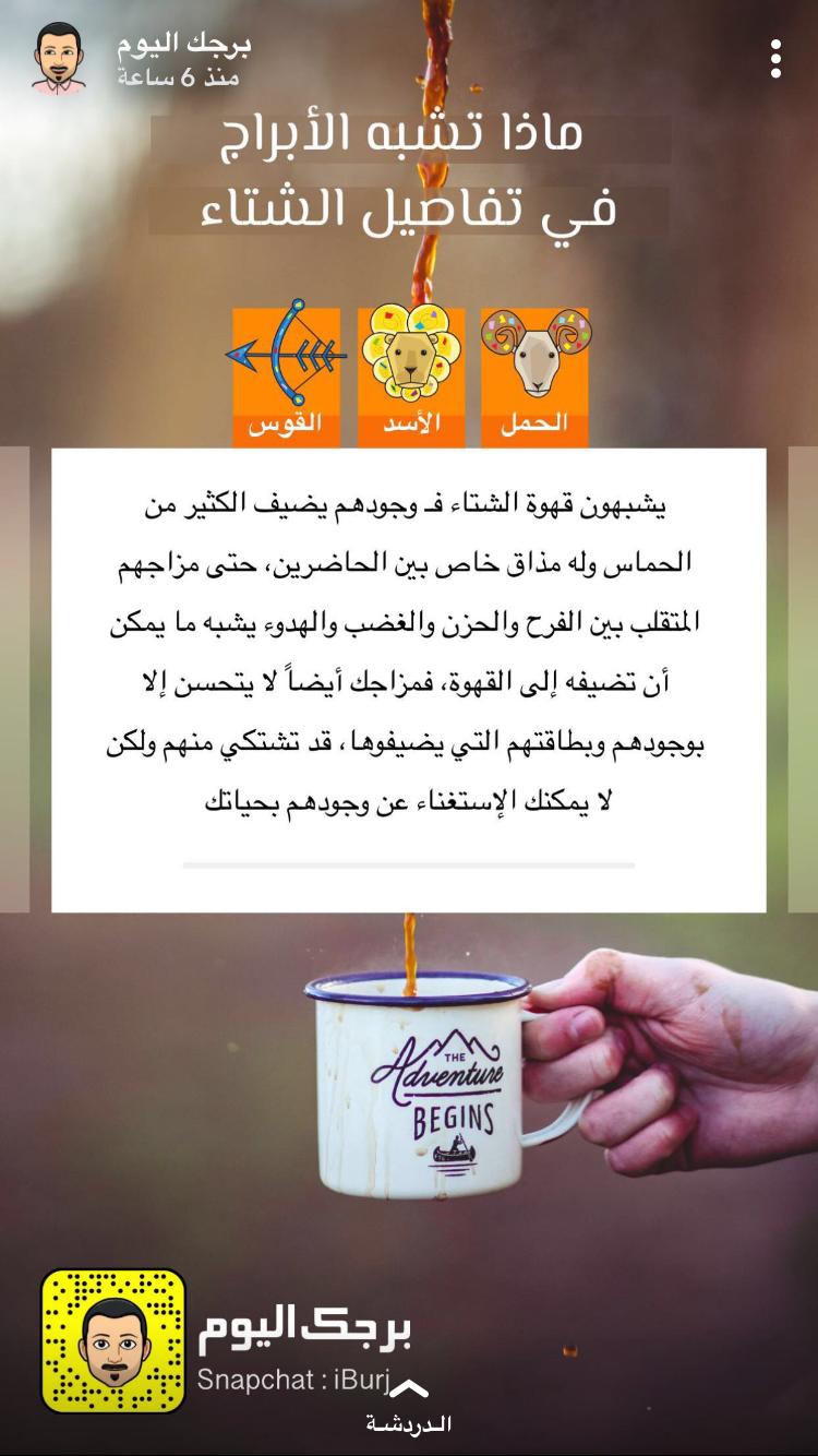 Pin By Samyah On عالم الأبراج Arabic Books Arabic Quotes Horoscope
