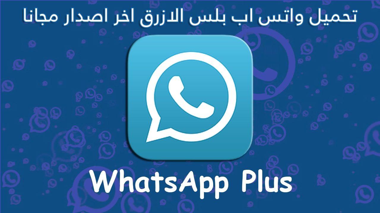 تحميل واتس اب بلس الازرق Whatsapp Plus الاصدار الاخير مجانا واتس اب Lilo Gaming Logos Nintendo Wii Logo