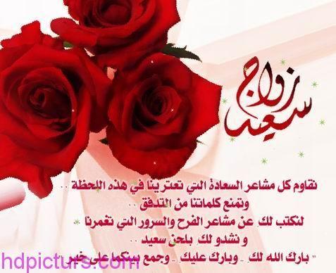 صور تهنئة بالزواج 2018 بطاقات تهنئة بالزواج رسائل مبروك الزواج Marriage Photos Marriage Holy Quran