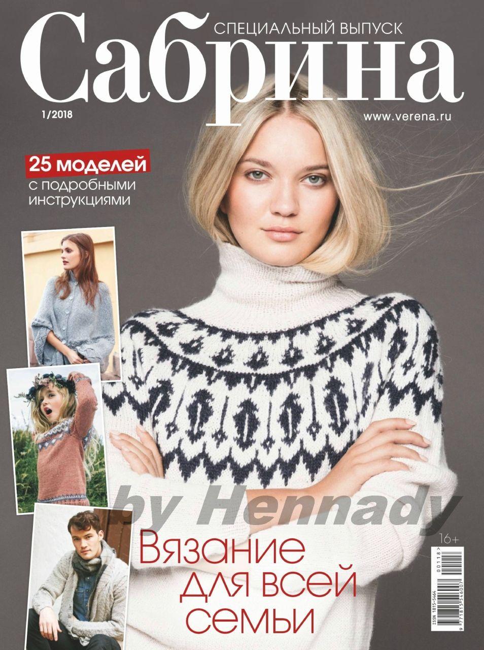 Вязание спицами иностранных журналов