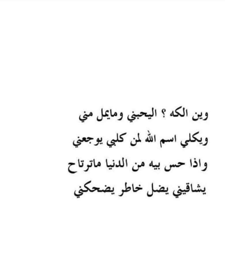 كتابيه Beautiful Love Images Arabic Quotes Daisy Art