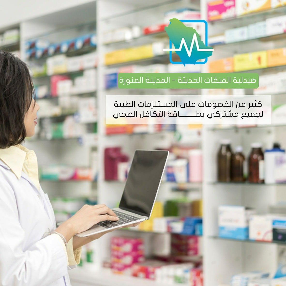 متوفر لدى صيدلية الميقات الحديثة في المدينة المنورة الكثير من المستلزمات الطبية بخصومات مميزة على بطاقة التكافل الصحي الاد Health Insurance Health Insurance