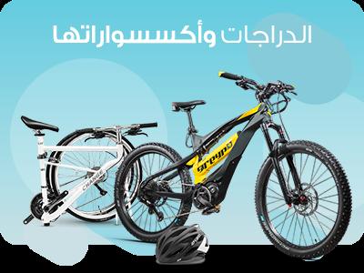 حياكم كوم منصة التسوق عبر الإنترنت أفضل مكان للشراء في قطر Cycling Accessories Bicycle Bike