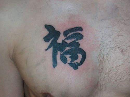 Modern Kanji Tattoo Design Best Kanji Tattoos Design Kanji Tattoo Chest Tattoo Tattoos
