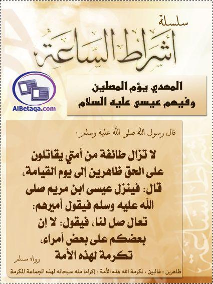 أشراط وعلامات الساعة الصغرى والكبرى Islam Facts Hadith Hadeeth