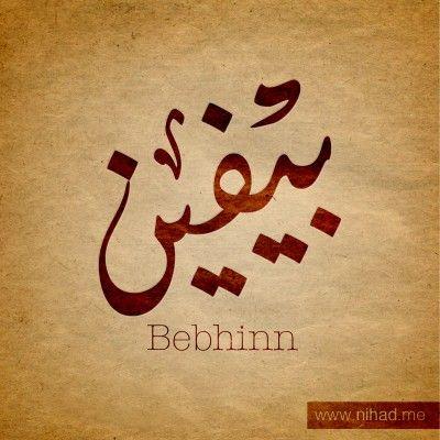 Arabic Calligraphy Design Art Ink Tattoo Type Typography Name Arabicink Arabicname Arabicna Name Tattoos Calligraphy Name Arabic Calligraphy Design