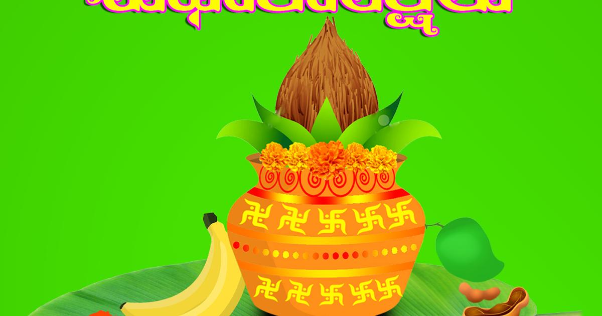 Ugadi greetings in telugu Greetings, Good night