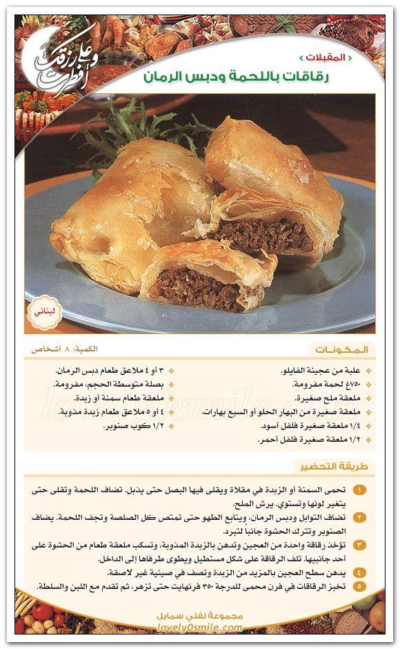 بطاقات وصفات اكلات رائعة سلسلة Yummy Food Food Lebanese Recipes