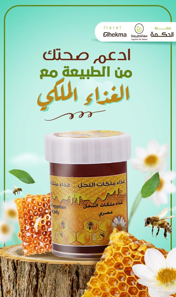 غذاء ملكات النحل Natural Herbs Food Herbs