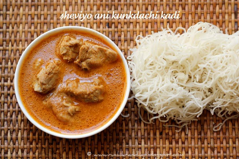 Ruchik Randhap (Delicious Cooking): Sunday Special! Sheviyo Ani Kunkdachi Kadi (Stringhoppers/Rice Noodles & Chicken Curry)