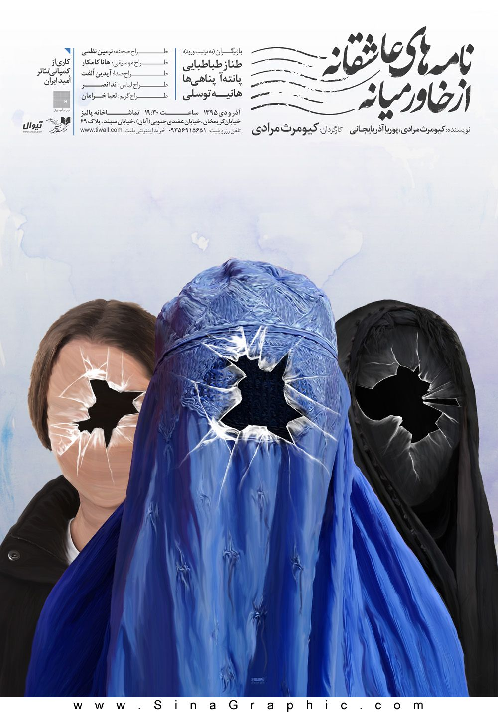 Mohammad(Sina) Afshar | Theater Poster | 2016