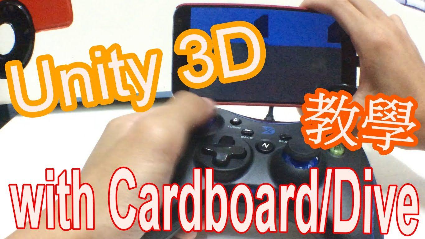 Unity 3D with Google Cardboard / Dive 教學 #vr #virtualreality