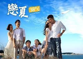 Summer Fever Taiwanese Drama George Hu Japanese Drama Drama Movies