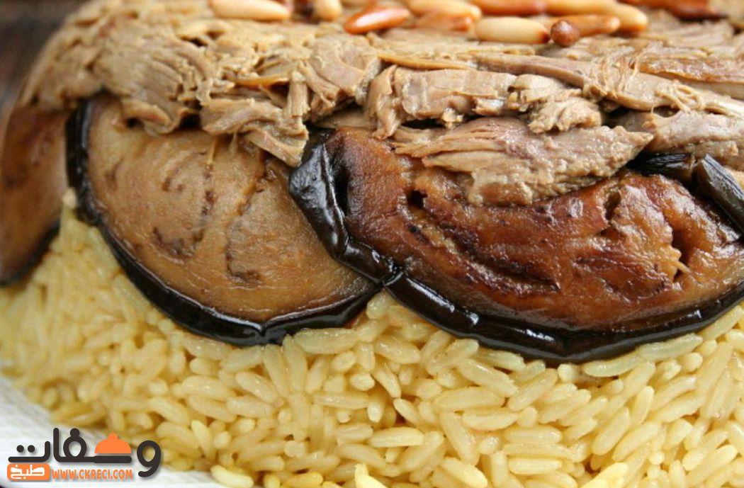 كيفية عمل مقلوبة اللحم في المنزل بخطوات بسيطة وب 3 وصفات Food Meat Pork