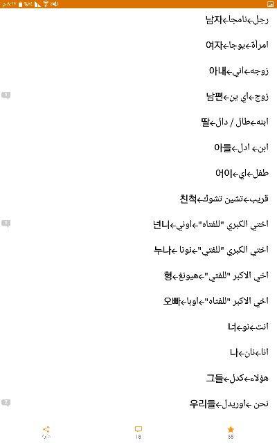 Pin by Ahad Abdullah on تعلم اللغه الكوريه | Korean language