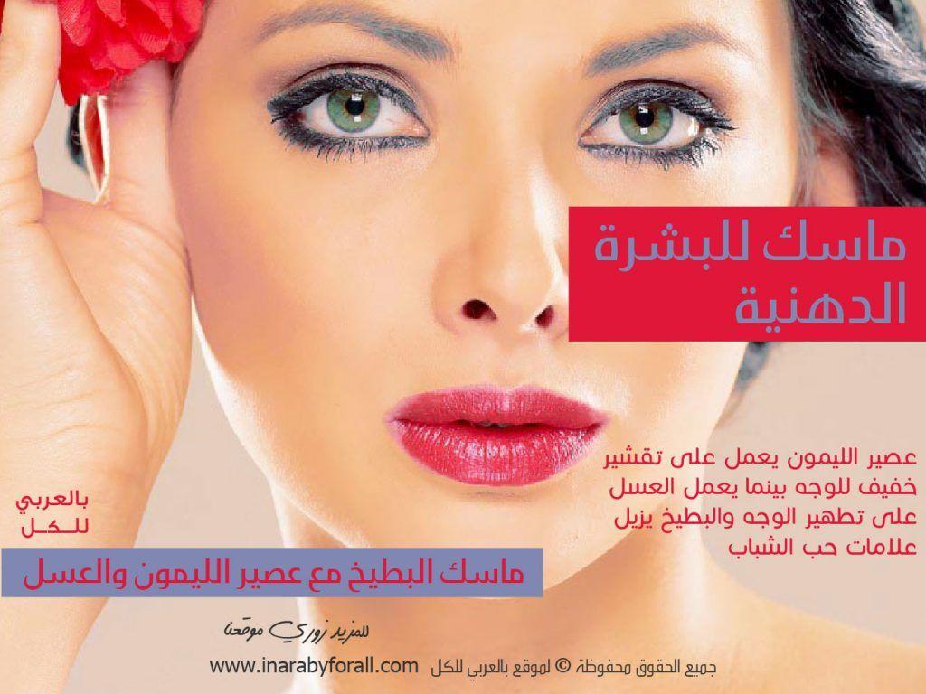 ماسكات للبشرة ماسكات تجميلية بنكهة صيفية ماسكات تفتيح للبشرة وماسكات للبشرة الدهنية بـ العربي Abs Movies Movie Posters