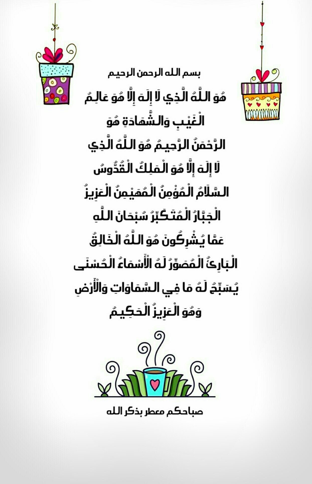 بسم الله الرحمن الرحيم ه و الل ه ال ذ ي ل ا إ ل ه إ ل ا ه و ع ال م ال غ ي ب و الش ه اد ة Cool Words Good Morning Arabic Good Morning Greetings