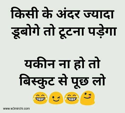 Funny Joke In Hindi Jokes Quotes Fun Quotes Funny Latest Funny Jokes