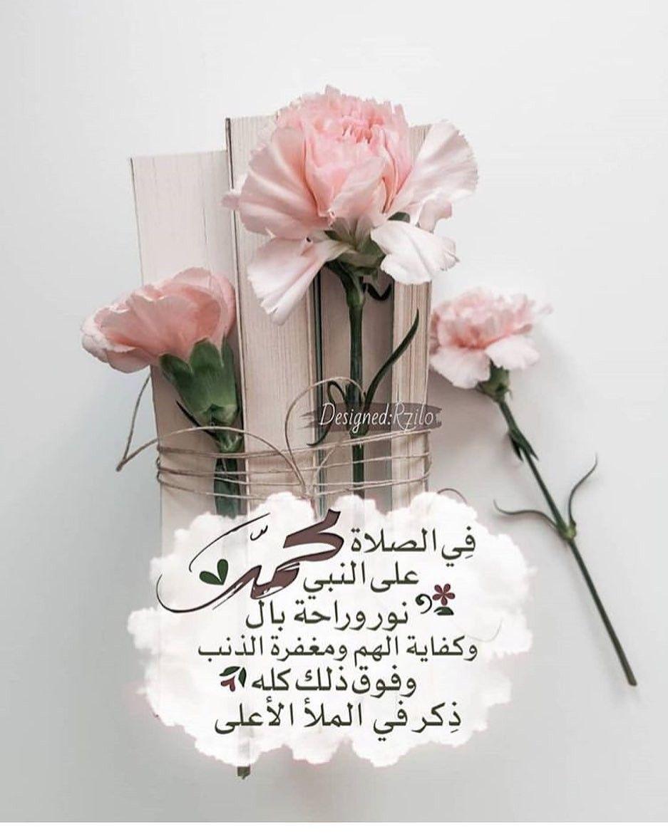 الصلاة على النبي صلى الله عليه وسلم Blessed Friday Place Card Holders Islamic Qoutes