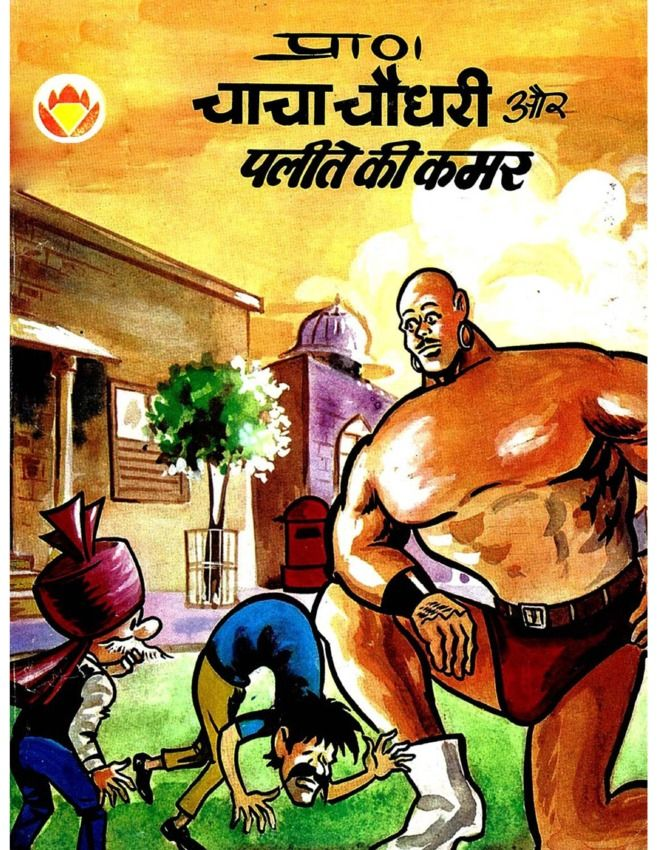 Chacha Chaudhary Comics in Hindi Hindi Magazine - Buy
