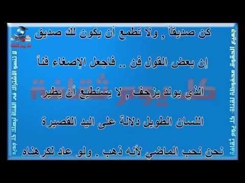 احلى كلام تعرفوا معنا الان علي اجمل 40 جمله في العالم كلام حكم Blaj Fll