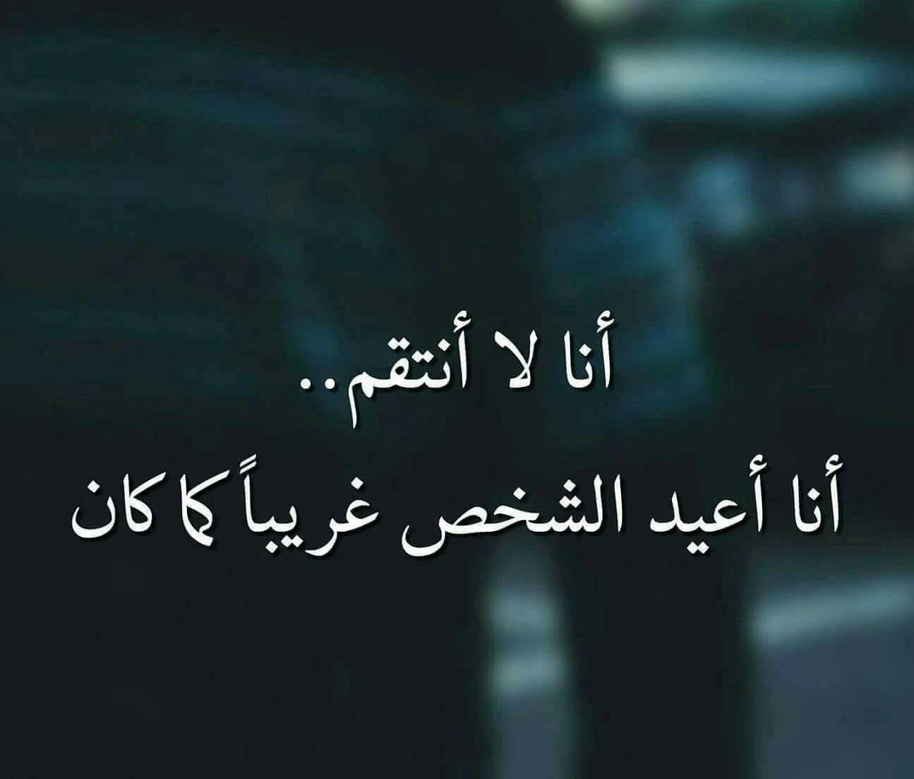 عزة نفس Arabic Quotes Cool Words Beautiful Quotes