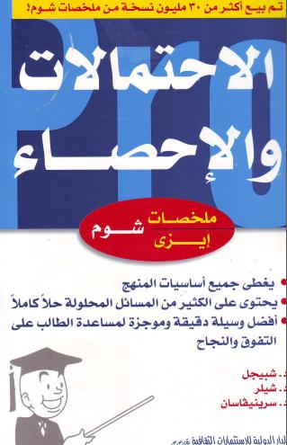 كتاب الاحصاء والاحتمال إيزي شوم Pdf تحميل مباشر Probability Movie Posters Poster