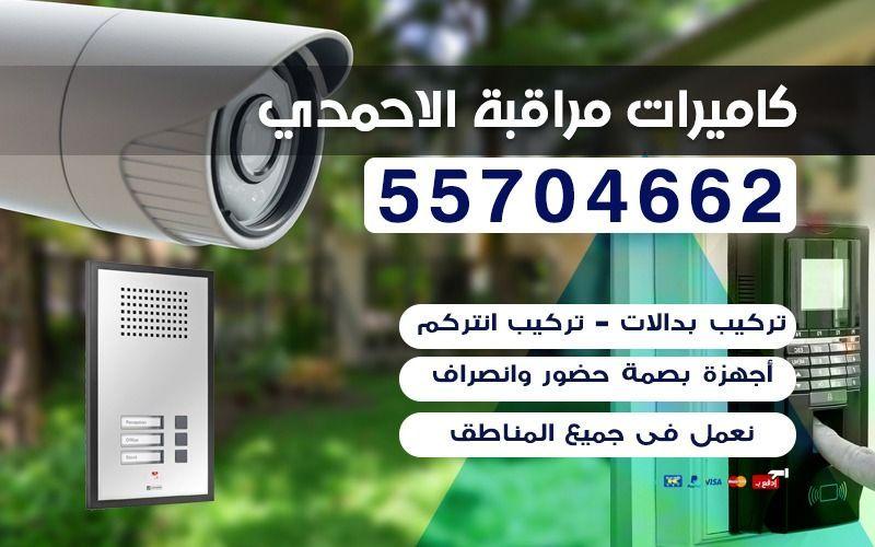 كاميرات مراقبة الاحمدي 55704662 لاسلكية واي فاي Ip Security Camera Incoming Call Camera