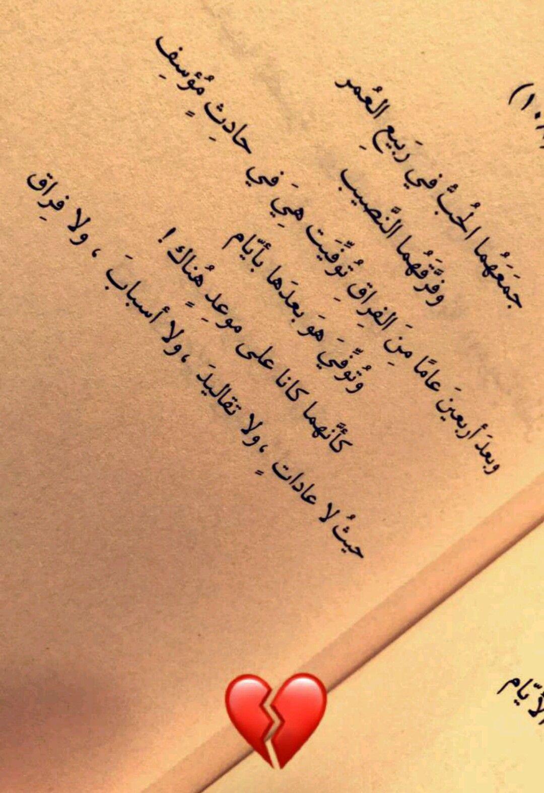 قصة قصيرة جميلة Romantic Quotes Amazing Quotes Love Quotes