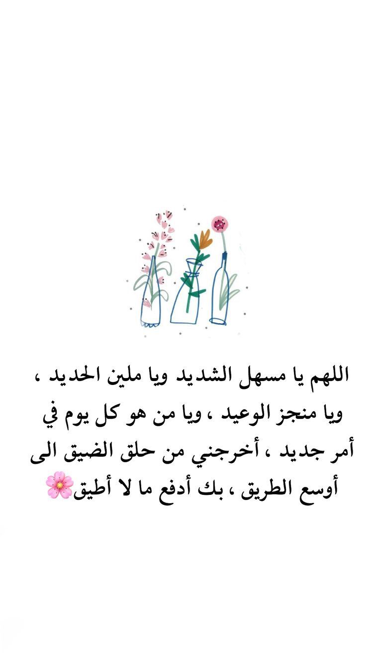 Pin By Shema Ahmed On Duea دعاء Islamic Inspirational Quotes Quran Quotes Love Quran Quotes