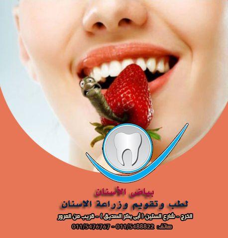 تجنب الأغذية اللزجة وأي أطعمه يمكن أن تلتصق بقاياها بالأسنان والتي تشكل وليمة للبكتيريا تدوم عدة ساعات بعد الوجبة Strawberry Fruit Food