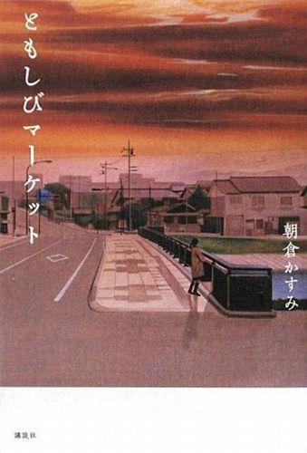 ともしびマーケットⅠ装幀:櫻井浩(⑥Design)/装画:中島恵可 ...