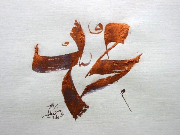 Son lignage et sa naissance Il est Muhammad Ibn [1] cAbdillah Ibn cAbdil-Muttalib Ibn Hâshim Ibn cAbdil-Manâf, qui lui-même est un descendant de cAdnân, qui lui-même est un descendant du prophète Ismâcîl , fils d'Ibrâhîm. Le messager d'Allah صلى الله...
