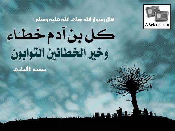 التوبة Islamic Quotes Ahadith Words