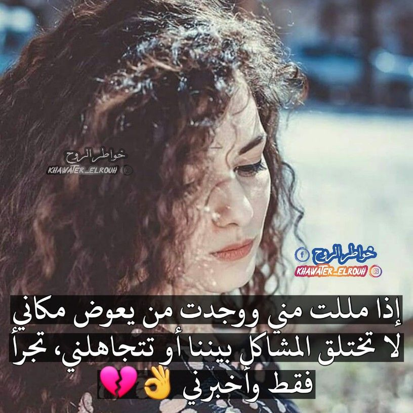 Pin By Zo Za On مما أعجبنے Words Love Words Quotes
