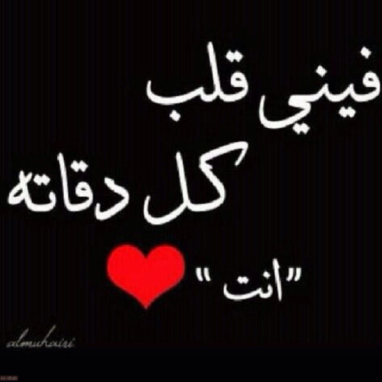 صور رومانسية لأكثر مواقف الحب والوفاء بين العشاق مع عبارات حب جميلة Arabic Calligraphy Calligraphy Pics