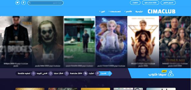 موقع سيما كلوب Cimaclub لتحميل الأفلام مجانا ومشاهدتها بجودة عالية لسنة 2020 Parit Art Screenshots