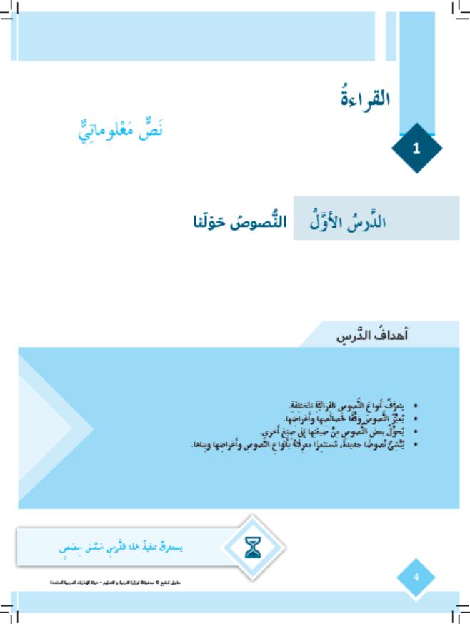 كتاب الطالب الدرس الاول النصوص حولنا للصف السادس مادة اللغة العربية Chart Pie Chart Bar Chart