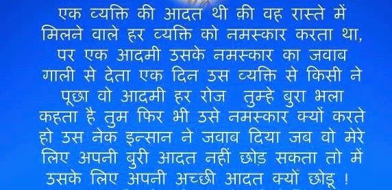 Good Thoughts In Hindi Anmol Vachan Images Anmol Vachan In Hindi