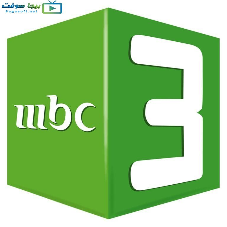 قناة Mbc3 بث مباشر Tv Online Free Tv France Tv Channel Logo