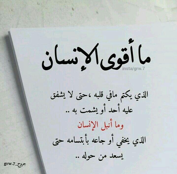 ما أقوي الإنسان الذي يكتم ما في قلبه حتي لا يشفق عليه أحد أو يشمت به وما أنبل الإنسان الذي يخفي أوجاعه بإبتسامة حت Words Quotes Jokes Quotes Arabic Love Quotes