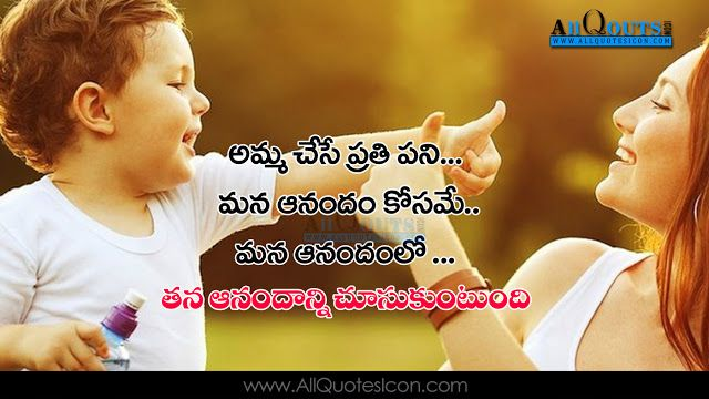 Telugu Quotes Images Mothers Day Life Inspiration Quotes Greetings Wishes Thoughts Saying Motivational Good Morning Quotes Picture Quotes Good Afternoon Quotes