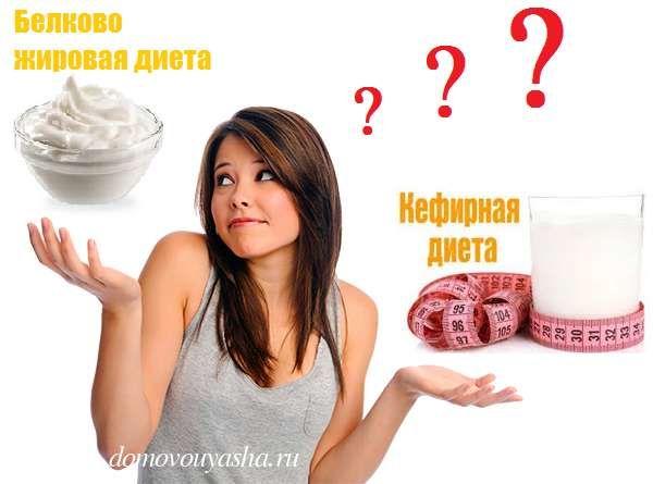 белково жировая диета