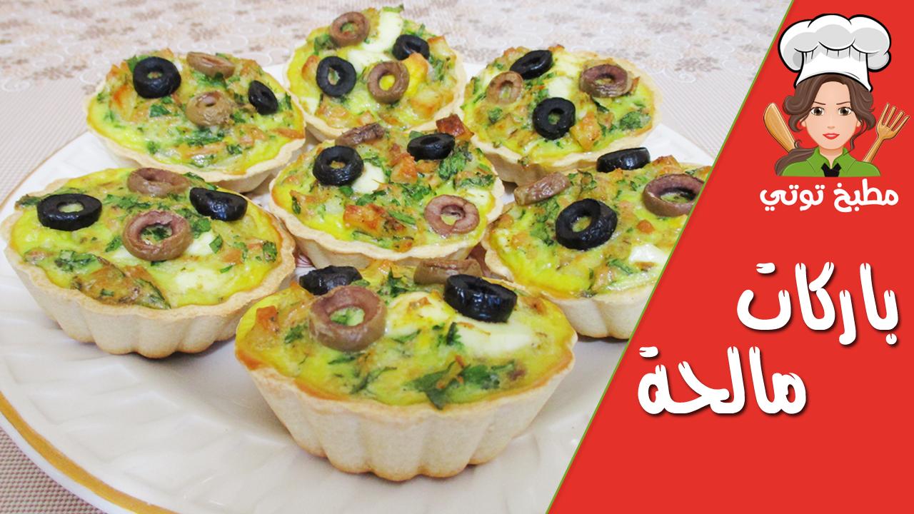 باركات مالحة تونسية Food Breakfast Sandwiches