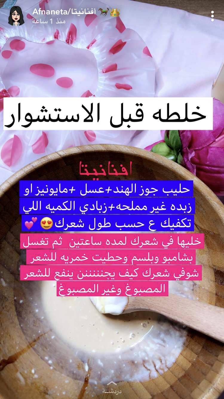 Pin By Ghadah Osrah On Beauty Beauty Recipes Hair Hair Care